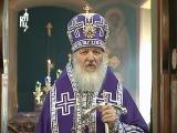 Крестопоклонная неделя Проповедь Патриарха Кирилла о настоящей религиозности , о  памяти  Истории  нашего Отечества